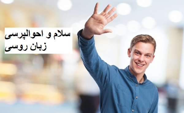 greeting in russian